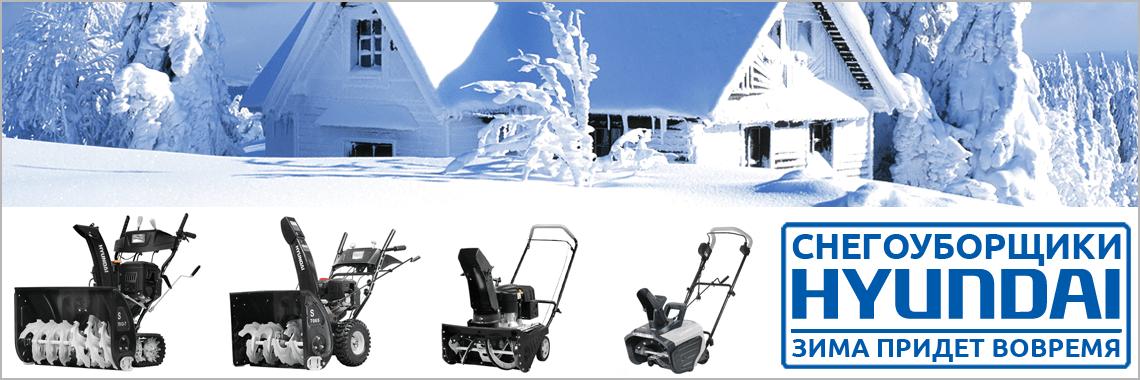 Снегоуборщики Hyundai