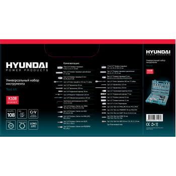 Набор универсальный Hyundai K 108
